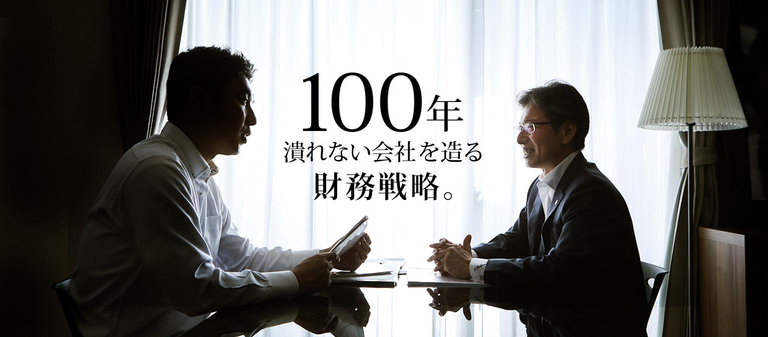 財務戦略で100年潰れない会社を造る